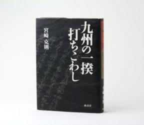 『九州の一揆・打ちこわし』