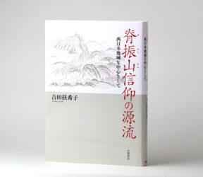 『脊振山信仰の源流──<br/>西日本地域を中心として』