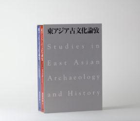 『東アジア古文化論攷』