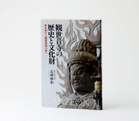『観世音寺の歴史と文化財──<br/>府大寺から観音信仰の寺へ』