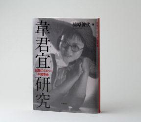『韋君宜研究──<br/>記憶のなかの中国革命』