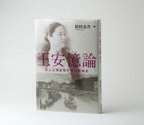 『王安憶論──<br/>ある上海女性作家の精神史』