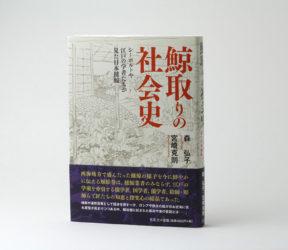 『鯨取りの社会史──<br/>シーボルトや江戸の学者たちが見た<br/>日本捕鯨』