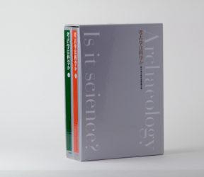 『考古学は科学か──<br/>田中良之先生追悼論文集』