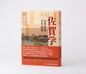 『佐賀学──佐賀の歴史・文化・環境』