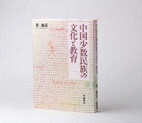 『中国少数民族の文化と教育』
