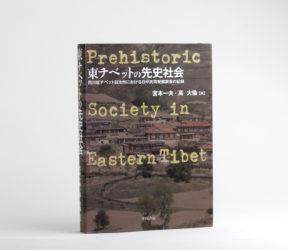『東チベットの先史社会──<br/>四川省チベット自治州における<br/>日中共同発掘調査の記録』