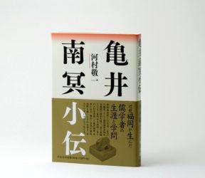 『亀井南冥小伝』