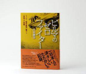 『ビルマのゼロ・ファイター<br/>──ミャンマー和平実現に駆ける<br/>一日本人の挑戦』