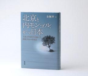 『北京と内モンゴル、そして日本──<br/>文化大革命を生き抜いた回族少女の青春記』