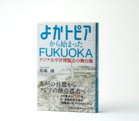 『よかトピアから始まったFUKUOKA』<br/>──アジア太平洋博覧会の舞台裏