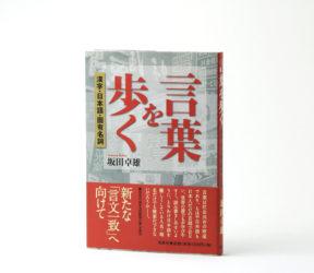 『言葉を歩く──漢字・日本語・固有名詞』