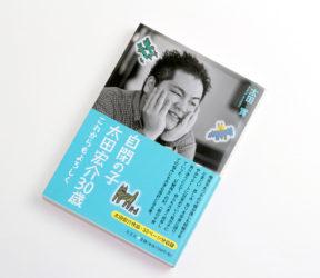 『自閉の子・太田宏介30歳──<br/>これからもよろしく』