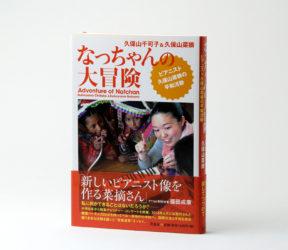 『なっちゃんの大冒険──<br/>ピアニスト久保山菜摘の平和活動』