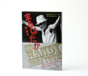 『まるはだか──脳性まひプロマジシャン Mr.Handy 誕生の日』
