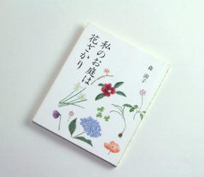 『私のお庭は花ざかり』