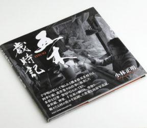 写真集『五木歳時記』