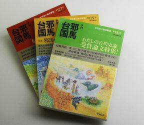 季刊『邪馬台国』