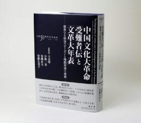 『中国文化大革命「受難者伝」と「文革大年表」──崇高なる政治スローガンと残酷非道な実態』