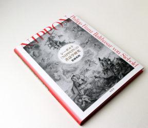 『シーボルト『NIPPON』の書誌学研究』