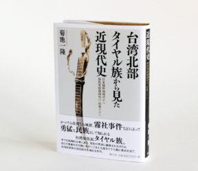 『台湾北部タイヤル族から見た近現代史── 日本植民地時代から国民党政権時代の「白色テロ」へ』