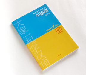 『みんなで学ぼう!中国語──中国語検定4級対応』
