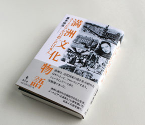 『満洲文化物語──ユートピアを目指した日本人』