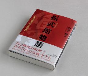 『振武館物語──青年教育の日本的伝統』
