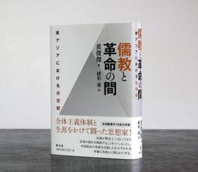 『儒教と革命の間──東アジアにおける徐復観』