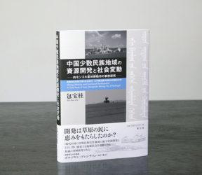『中国少数民族地域の資源開発と社会変動──内モンゴル霍林郭勒市の事例研究』