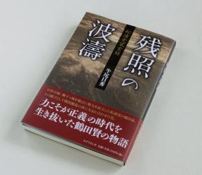 『松浦党風雲録  残照の波濤』