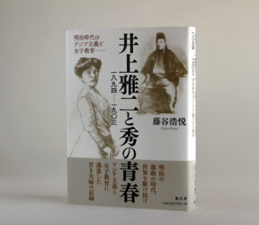 井上雅二と秀の青春(一八九四 – 一九〇三) ──明治時代のアジア主義と女子教育