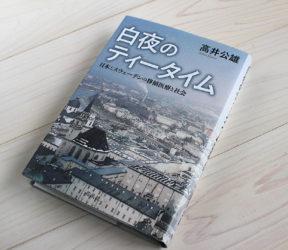 白夜のティータイム──日本とスウェーデンの移植医療と社会