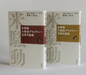 米騒動・大戦後デモクラシー百周年論集〈Ⅰ〉〈Ⅱ〉