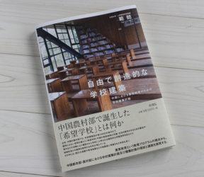自由で創造的な学校建築──中国における素質教育のための学校建築計画