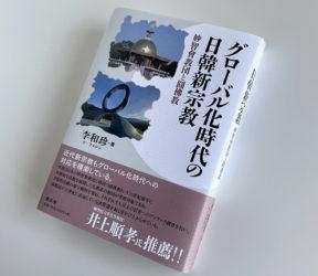 グローバル化時代の日韓新宗教―妙智會教団と圓佛教