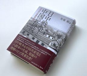 日中戦争と中国の抗戦──山東抗日根拠地を中心に