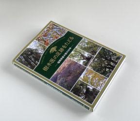 樹木医の足跡をたどる──福岡県樹木医の30年