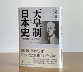 天皇制と日本史──朝河貫一から学ぶ