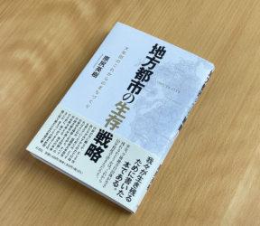 地方都市の生存戦略──大牟田のこれからのまちづくり