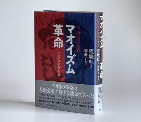 マオイズム〈毛沢東主義〉革命 ── 二〇世紀の中国と世界